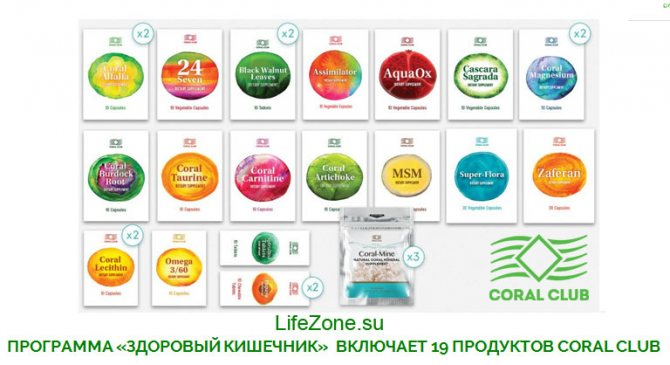 19 продуктів містять багато корисних біологічно активних речовин: 14 вітамінів, 8 ферментів, 11 мінералів, а також - пробіотики і інулін, рослинні компоненти, ПНЖК, карнітин та таурин