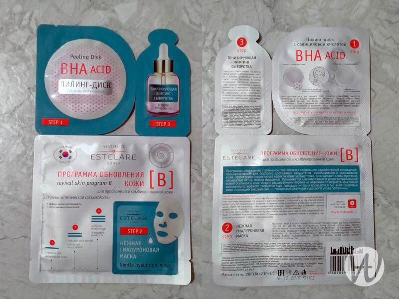 3-х ступенева програма оновлення шкіри обличчя від «ESTELARE» (пілінг + маска + сироватка). Огляд товару