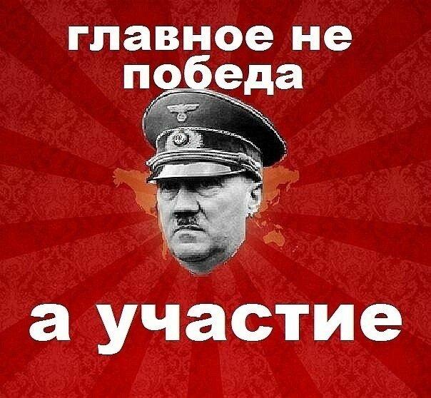 Гітлер домігся як мінімум однієї мети...