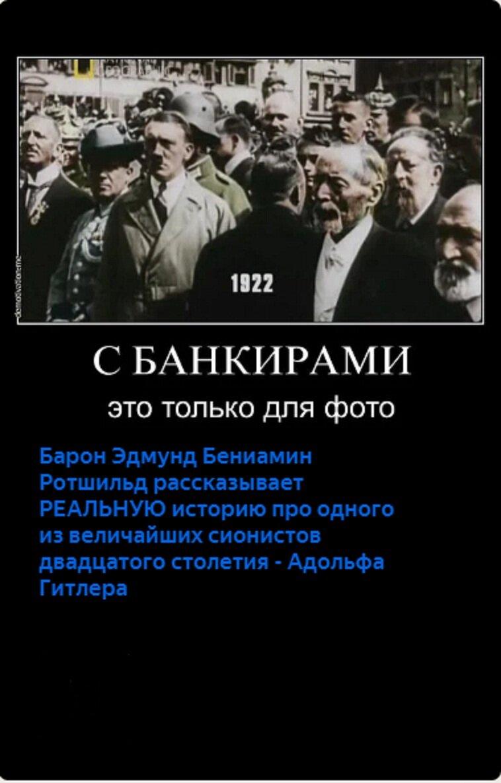 Барон Едмунд Бениамин Ротшильд розповів про одного з найвидатніших сіоністів двадцятого століття - Адольфа Гітлера!