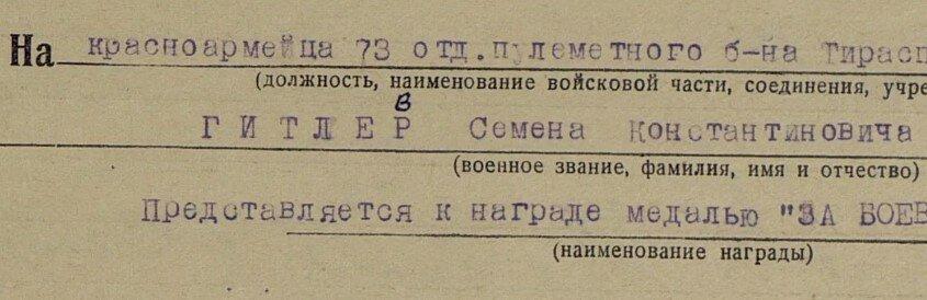 ДВА ГІТЛЕРА ЧЕРВОНОЇ АРМІЇ.