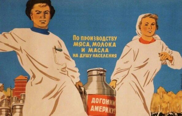 Як Микита Хрущов хотів догнати і перегнати Америку і що з цього вийшло