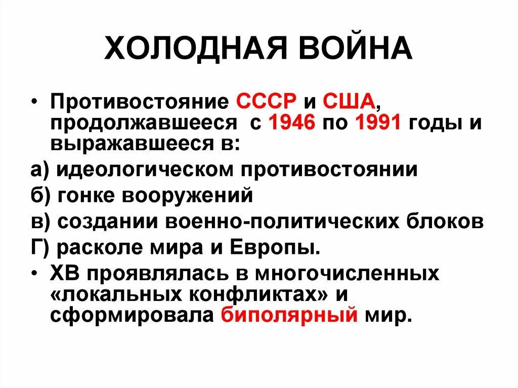 Сила і слабкість Радянського Союзу (Частина перша)