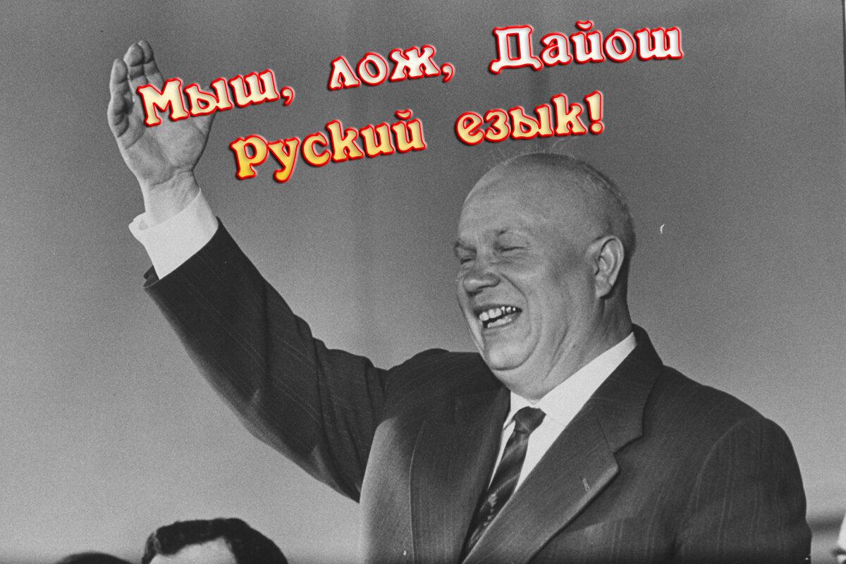 """""""Афтар жот"""", або що Хрущов хотів зробити з російською мовою?"""