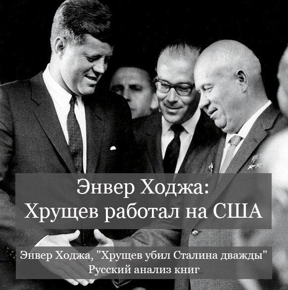 Енвер Ходжа: Хрущов працював на США