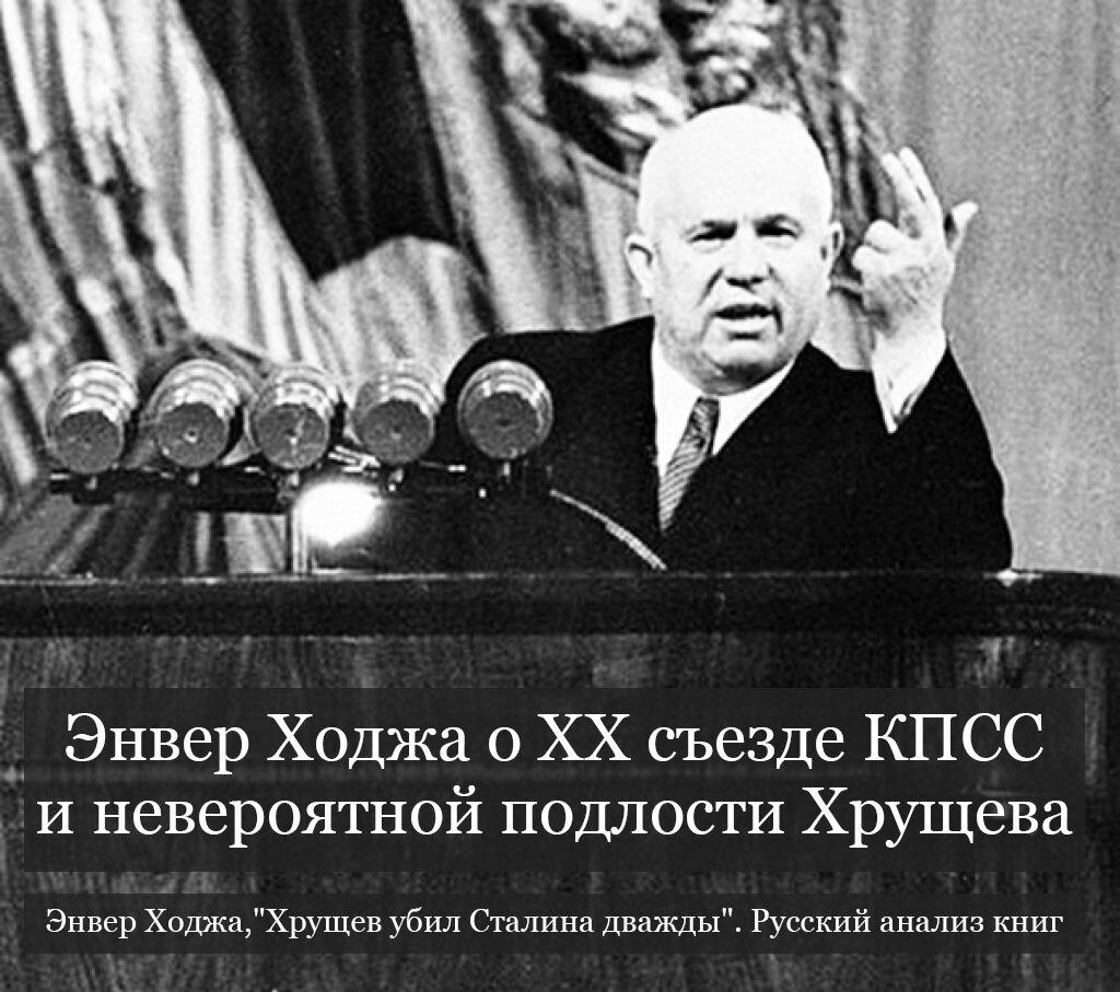 Енвер Ходжа про XX з'їзді КПРС і підлості Хрущова
