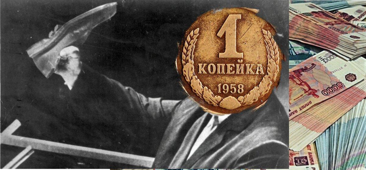 Копійка '58