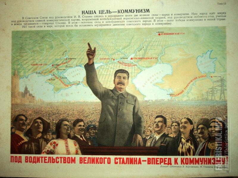 Комунізм в 1980 році. Що Хрущов обіцяв радянському народові.