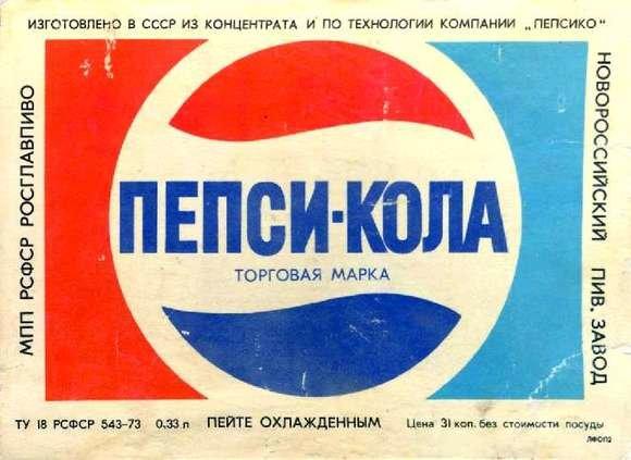 Микита Хрущов та Пепсі