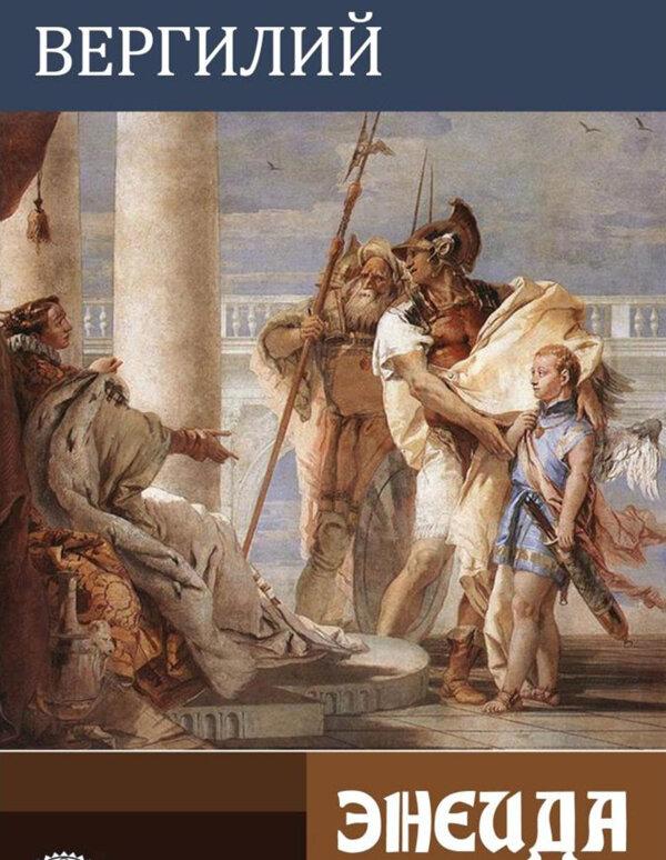 Стародавній Рим. Між міфами та історією. Енеїда. Частина 1