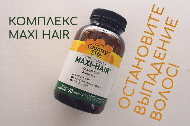 """Облисіння можна зупинити! Maxi Hair від компанії """" Country Life"""