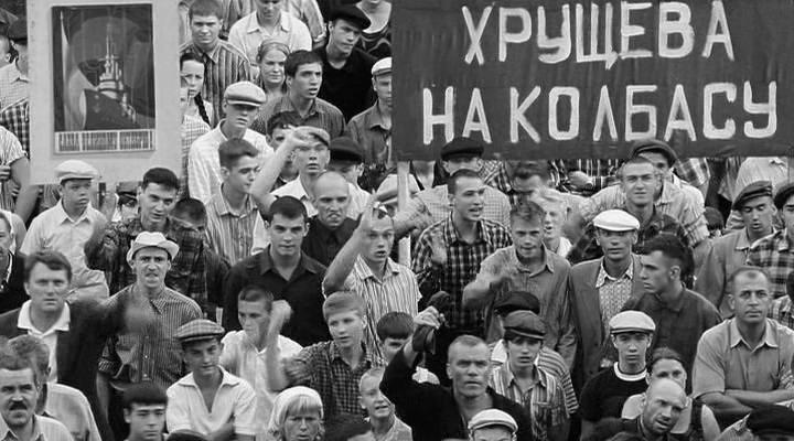 Трагедія в Новочеркаську в 1962 році