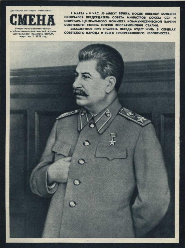 Смерть Сталіна - смерть соціалізму