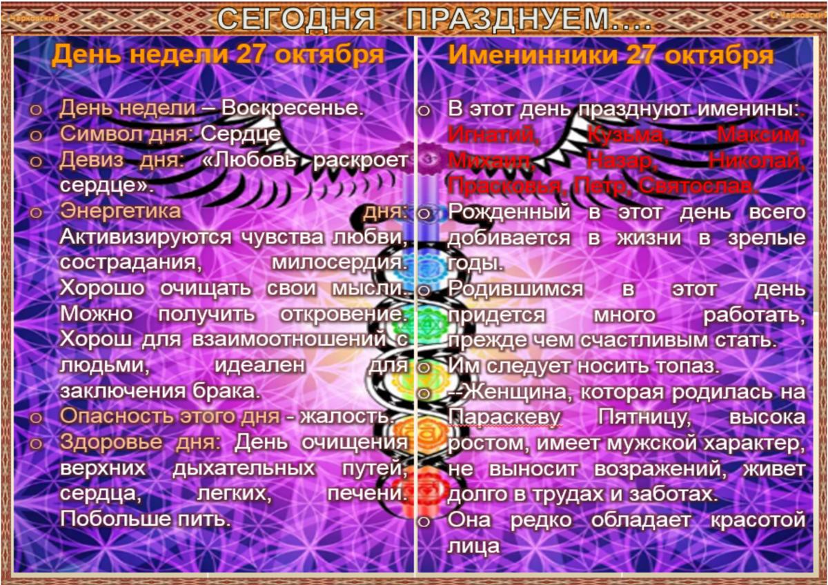 27 жовтня - прикмети і ритуали на здоров'я, удачу і благополуччя