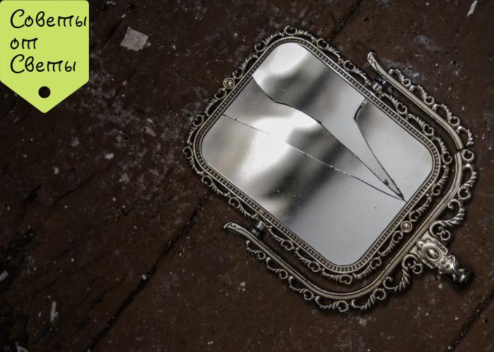 Що робити, якщо розбилося дзеркало: як відвести біду?