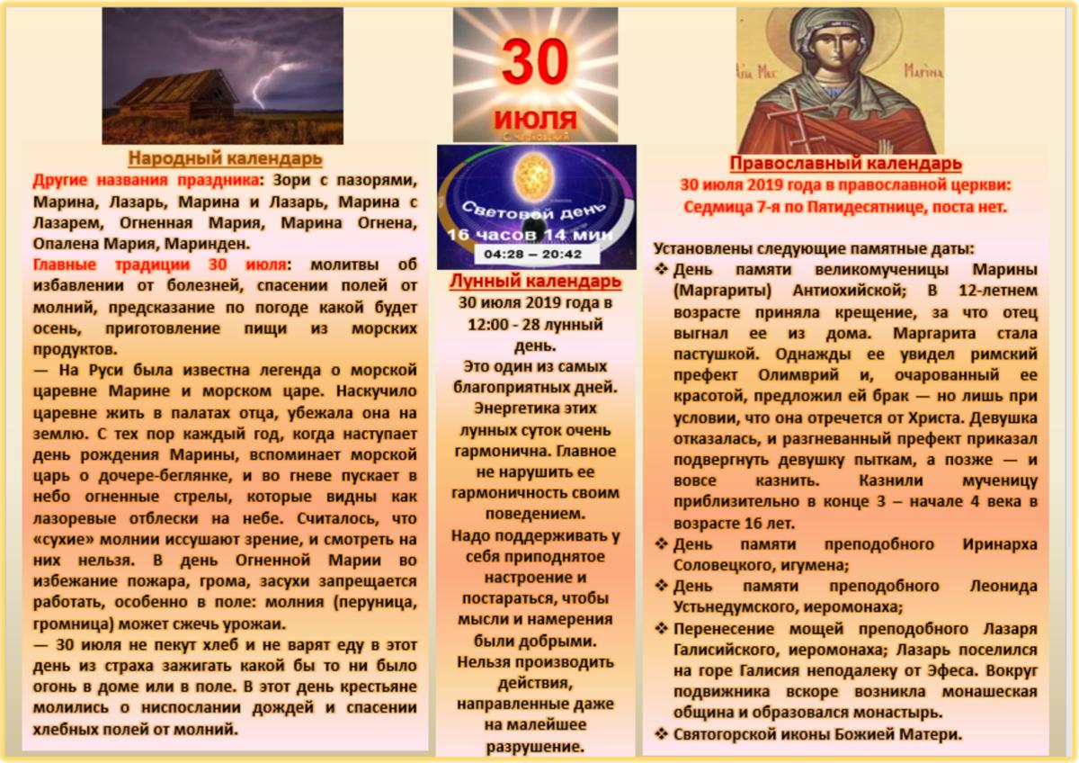 30 липня - свята, традиції, звичаї, прметы і народні поради.