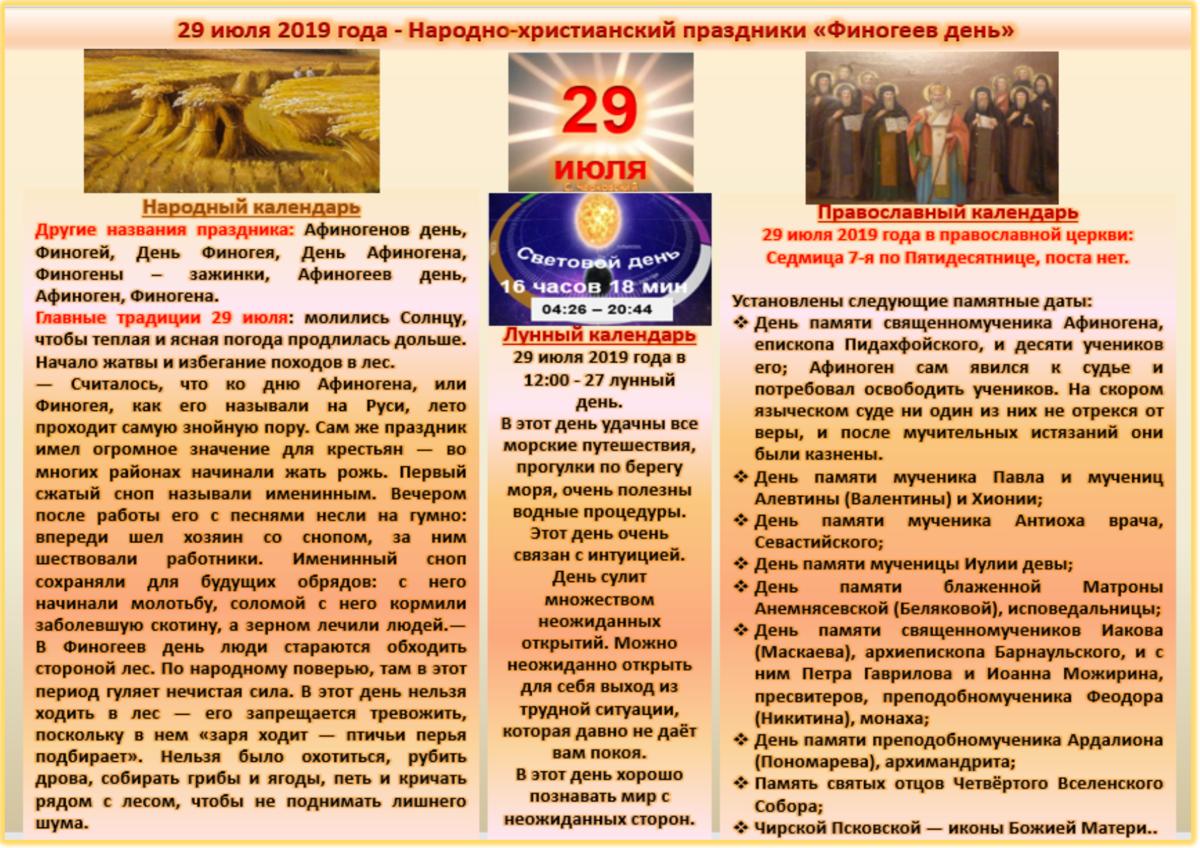 29 липня - свята, традиції, звичаї, прикмети та народні поради