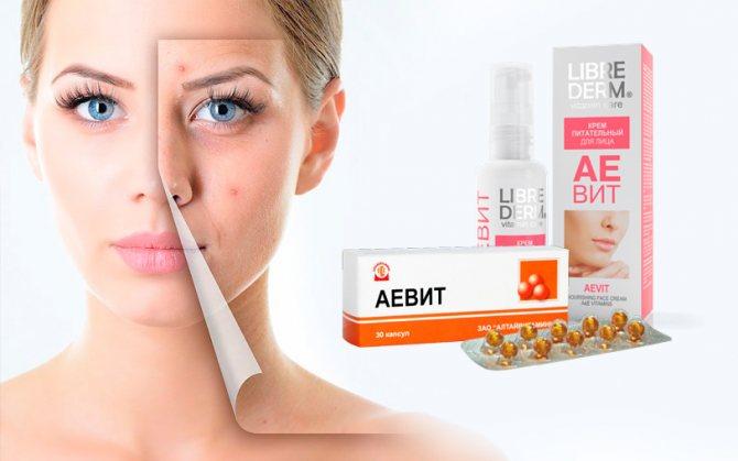 Аевіт для шкіри обличчя