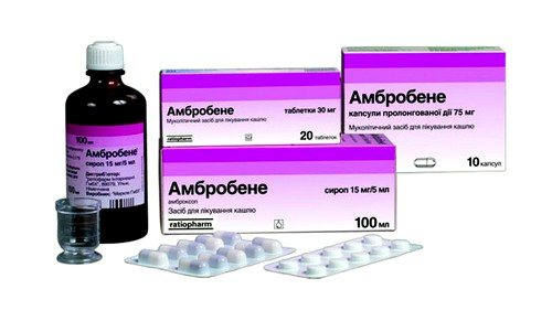 Амбробене-таблетки і розчини потрібно приймати дуже акуратно