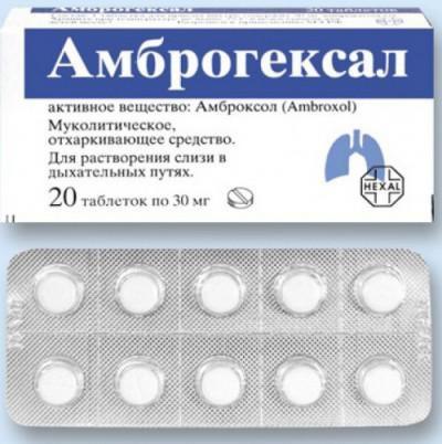 Амброгексал коли сухий кашель