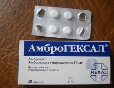Амброгексал Відгуки таблетки