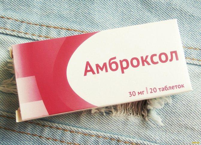 Амброксол таблетки: інструкція із застосування для дорослих і дітей