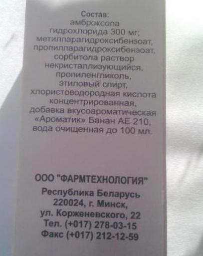 амбровікс сироп для дітей інструкція