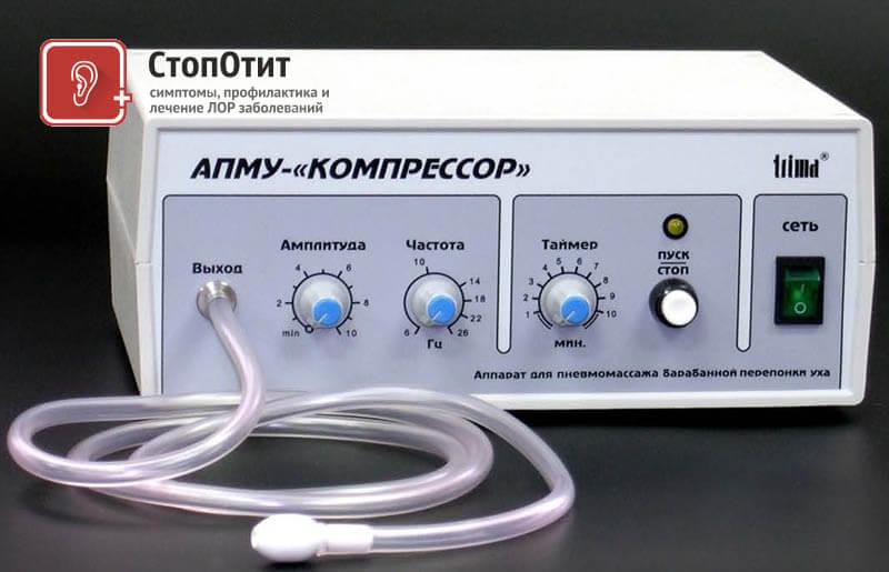 Апарат для пневмомассажа барабанної перетинки