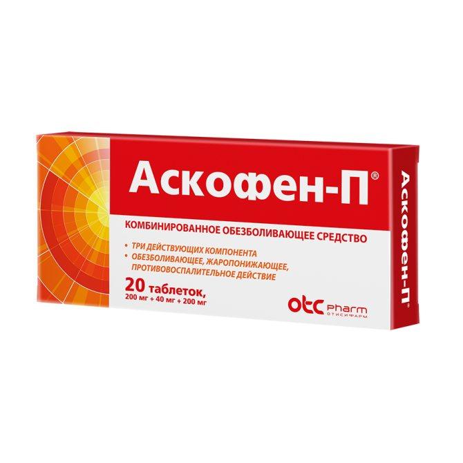 Аскофен-П (Кофеїн, парацетамол, ацетілсаліцілова кислота)