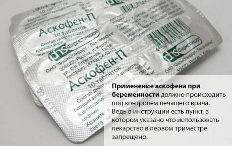 Аскофен при вагітності