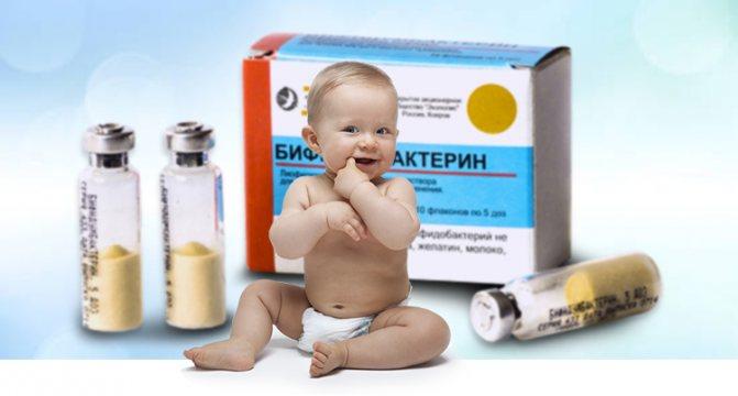 Біфідумбактерин для новонароджених