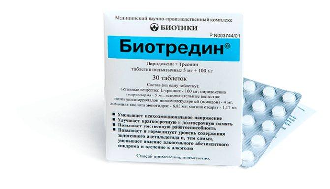 Біотредину (піридоксин треонин)