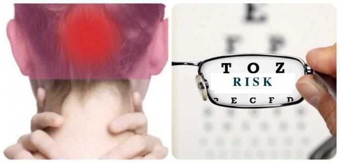 біль в потилиці, окуляри