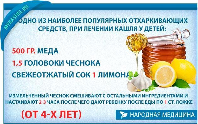 Часник мед лимон смачно і корисно