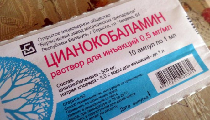 ціанокобаламін в уколах