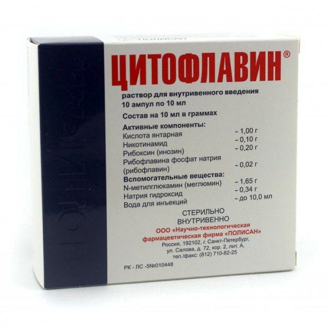 Цитофлавін