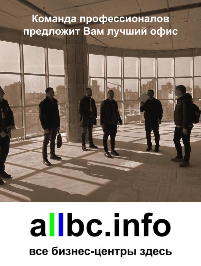 Бизнес центр allbc