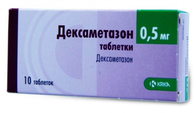 «Дексаметазон» в таблетках