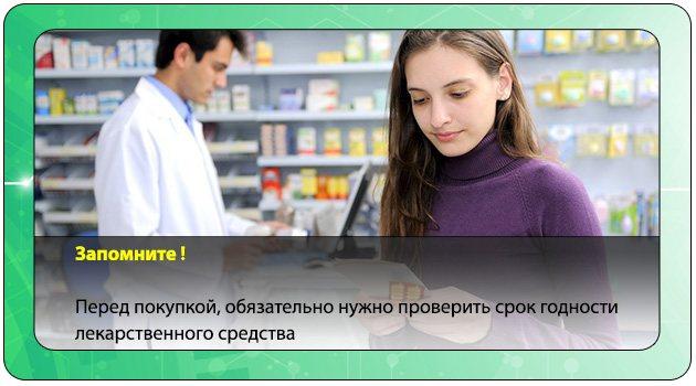 Дівчина перевіряє термін придатності препарату