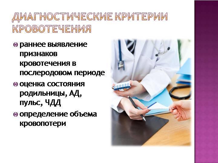 Діагностичні критерії кровотечі