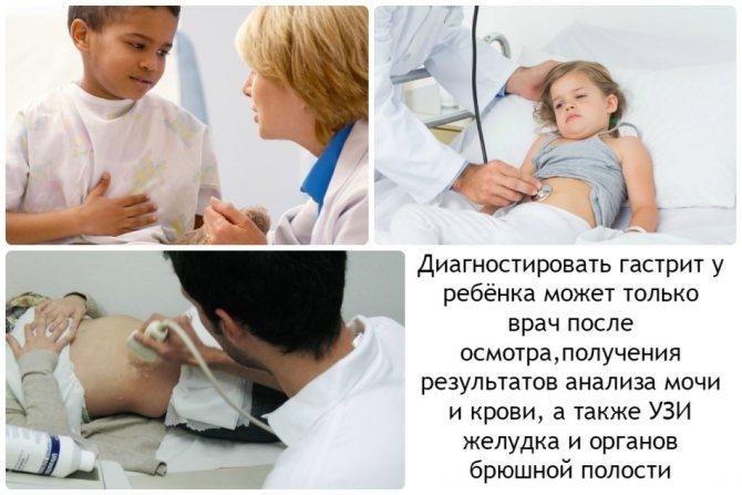 діагностика гастриту