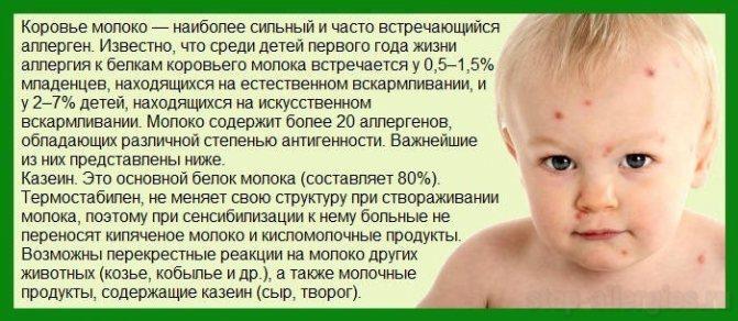 Дієта при алергії на молочку у дитини
