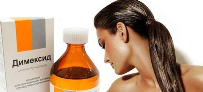 димексид для волосся