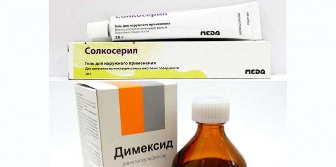 димексид і солкосерил