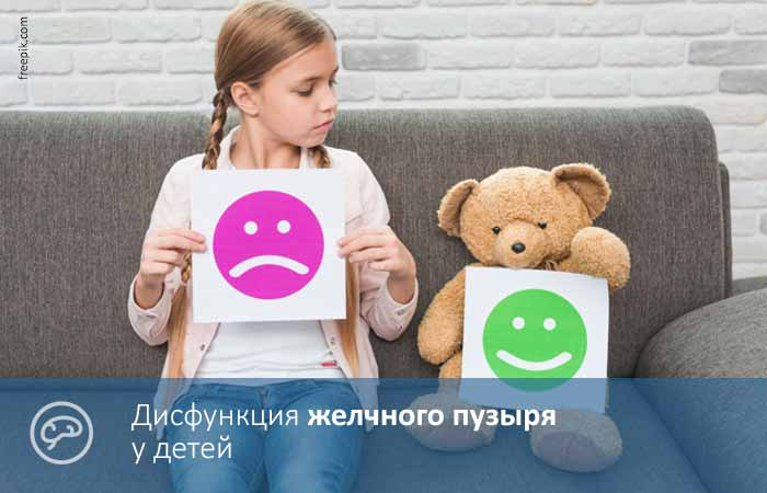 Дисфункція жовчного міхура у дітей