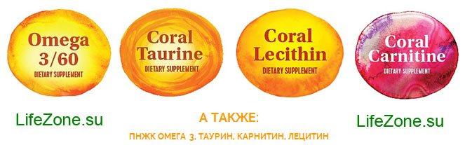 Додатково до складу програми входять Карнітин таурин лецитин ПНЖК Омега 3