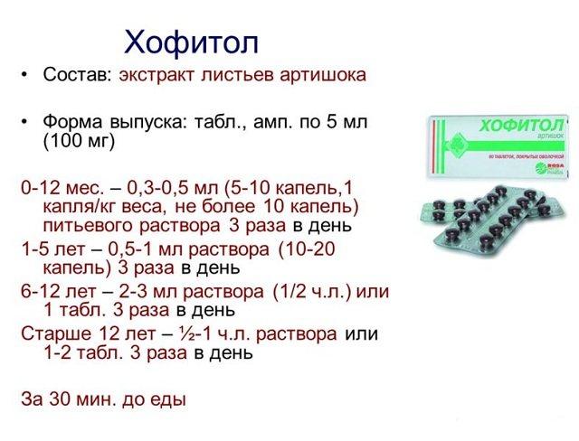 дозуюч хофітолу