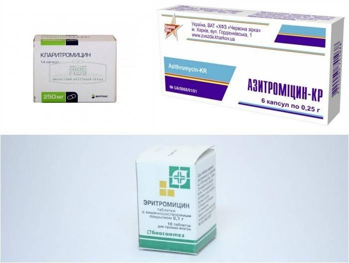 Еритроміцин, кларитроміцин, азитроміцин