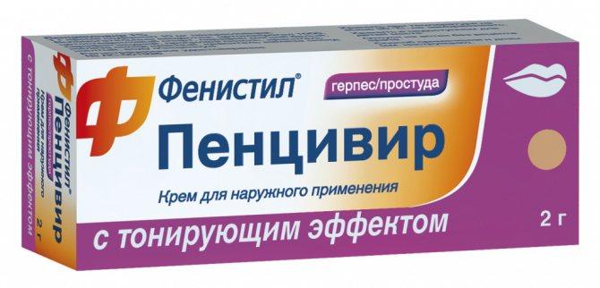 фенистил Пенцівір