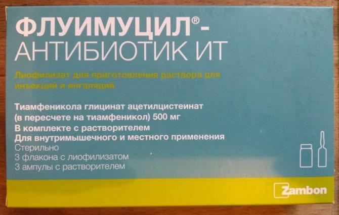 флуімуціл антибіотик